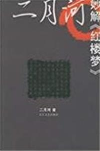 Er Yue Miao solution Dream (Paperback) e-book