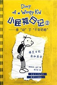 Diary of A Wimpy Kid 2-Who Touched Thousand Year Old Cheese (Chinese Edition) e-book